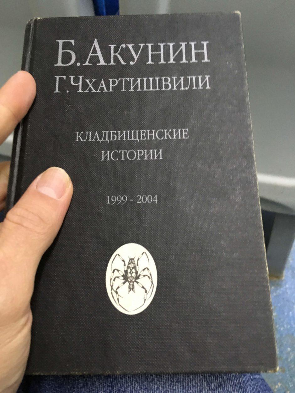 Акунин, Чхартишвили | Кладбищенские истории